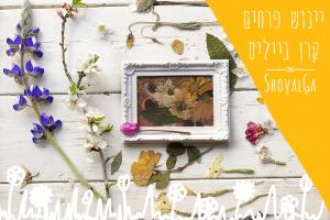 עם בוא האביב ולכבוד החג- מייבשים פרחים עם קרן בייליס